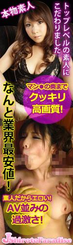 J素人パラダイス